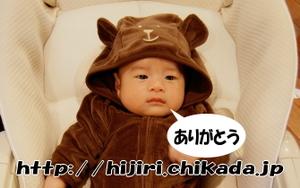 Hijirio